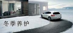冬季如何养护白色车