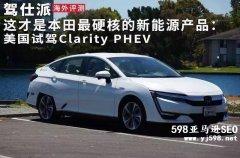 这才是本田最硬核的新能源产品:美国试驾Clarity PHEV