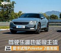 首试Polestar 2:驾驶乐趣也能很主流?