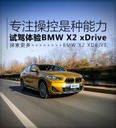 做个操控高玩 试驾体验BMW X2 xDrive