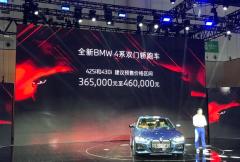 2020成都车展:宝马全新4系国内首次亮相 预售价36.5万元起