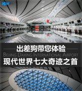 体验北京大兴国际机场 金卡老师的一天