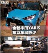 丰田全新YARiS静评 全新设计/三种动力