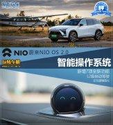 《玩转车机》 体验蔚来NIO OS 2.0系统