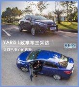 让自己安心的选择 YARiS L致享车主采访