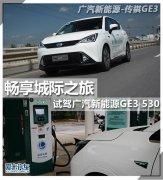 畅享城际之旅 试驾广汽新能源GE3 530