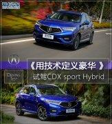 用技术定义豪华 试驾CDX sport Hybrid
