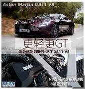 更轻更GT  海外试驾阿斯顿·马丁DB11 V8