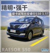 精明·强干 爱卡试驾长安睿行S50 1.5T