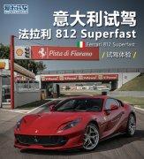 法拉利 812 Superfast 意大利试驾体验