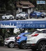 夏天到台北做选题 对比C-HR/CX-3/缤智