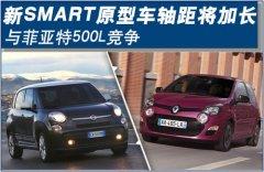 奔驰新smart原型车加长 PK菲亚特500L