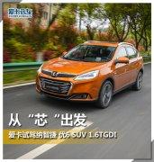 """从""""芯""""出发 试驾纳智捷 优6 SUV 1.6T"""