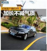 加长不减气质 爱卡试驾国产全新捷豹XFL