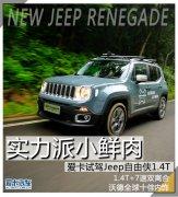 实力派小鲜肉 爱卡试驾Jeep自由侠1.4T