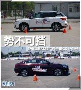 势不可挡 爱卡场地体验广汽传祺GS4/GA6