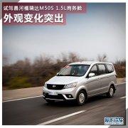外观变化突出 爱卡试驾昌河福瑞达M50S