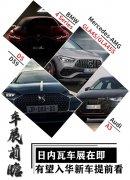 日内瓦车展开展在即,有望国内销售的新车抢先看