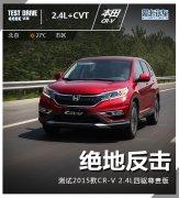 绝地反击 测试东风本田2015款CR-V 2.4L