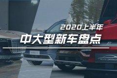 新车盘点丨2020年上半年即将上市的中大型车