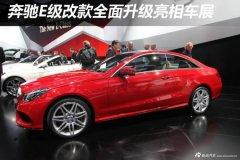 奔驰E级改款全面升级 2013北美车展亮相