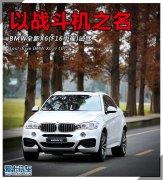 以战斗机之名 BMW全新X6(F16中规)试驾