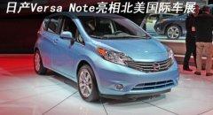 日产Versa Note亮相北美国际车展