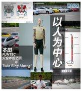 以人为中心  本田FUNTEC安全体验之旅