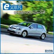 """e""义非凡 试驾大众e-Golf纯电动车"