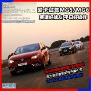赛道好战友平日好旅伴 爱卡试驾MG5/MG6