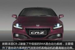 2013新款本田CR-Z 巴黎车展首发