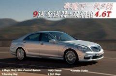 奔驰下一代S级配9速变速器及双涡轮4.6T