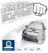 2013爱卡四驱系统测试系列升级预告篇