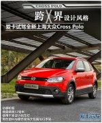 跨界风起 爱卡试驾上海大众Cross Polo