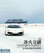 冰与火交融 感受兰博基尼冬季驾驶学院