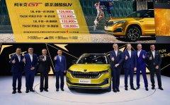 潮酷SUV柯米克GT上市  斯柯达广州车展群星闪耀