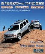 更硬朗的城市SUV 爱卡北美试Jeep自由客