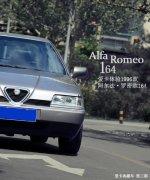 陌生的意大利人 爱卡试阿尔法罗密欧164