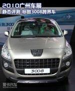广州车展直击 标致3008跨界车静态评测