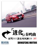 """""""20项""""的优化 试驾2011款东风风神S30"""