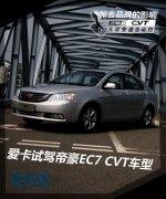 抛去品牌因素 爱卡试驾帝豪EC7 CVT车型