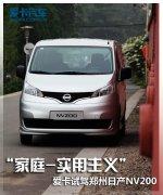 家庭实用主义 爱卡试驾郑州日产NV200