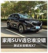 10万级SUV的居家首选 测试长安欧尚X7