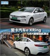 爱卡汽车e XRing   几何A极限续航测试