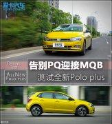 告别PQ迎接MQB 测试全新一代Polo plus