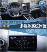 玩转车机 爱卡体验北京现代菲斯塔车机