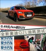0.49元/km的SUV 全新奥迪Q2L油耗测试