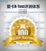 让结果更直观 爱卡X-Test评测体系介绍