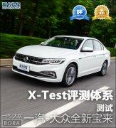 X-Test评测体系 测试一汽-大众全新宝来