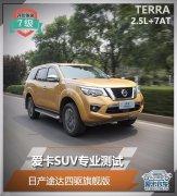 爱卡SUV专业测试 日产途达四驱旗舰版